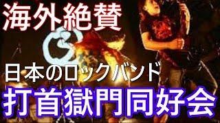 チャンネル登録はこちらからお願いします。 http://urx3.nu/K7dT 日本の...