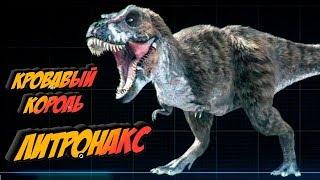 Литронакс - древний Тираннозавр Jurassic World The Game Lythronax