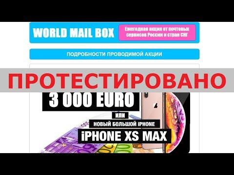 Ежегодная акция от почтовых сервисов России и стран СНГ от World Mail Box реальна? Честный отзыв.