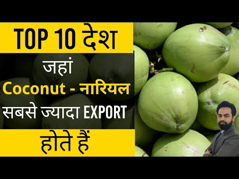 Top 10 Coconut Importing Countries | Coconut Export | Export import business | Import Export Course