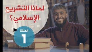 Fahad AlKandari - Faseero 2 - Why Islamic Regulation? (Eps 1)| Ramadan 2018