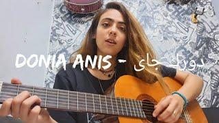 أجدد نسخة لأغنية ويجز - دورك جاى (Dorak gai -Wegz) Cover by Donia Anis