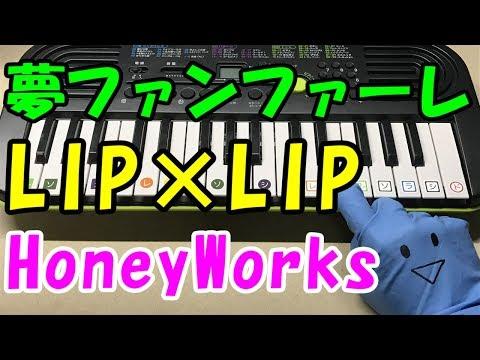 HoneyWorks【夢ファンファーレ】LIP×LIP(勇次郎・愛蔵/CV 内山昂輝・島﨑信長) 簡単ドレミ楽譜 初心者向け1本指ピアノ