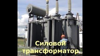 видео Группы соединения обмоток трансформатора | Cиловые трехфазные и однофазные трансформаторы
