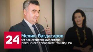 Назначен новый посол России в Венесуэле - Россия 24