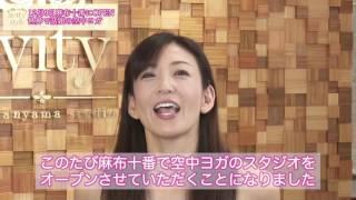 【avitystyle】<中島史恵に聞く>空中ヨガとは 中島史恵 動画 26