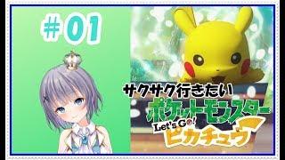 [LIVE] 【#01】サクサク行きたい ポケモン レッツゴーピカチュウ/イーブイ【Vtuber】