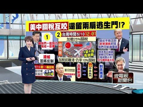 十點上新聞》前白宮顧問驚爆 中國宮鬥!劉鶴50%機率入獄