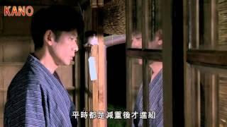《KANO》電影正式預告【不要想著贏,要想不能輸】 官方臉書粉絲團:http...
