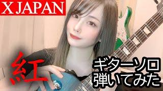 【X JAPAN】 【弾いてみた】紅 ギターソロ/kurenai guitar solo【演奏してみた】【逢瀬ゆか】 逢瀬ゆか