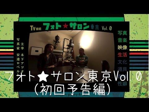 (番組)5/29・フォト★サロン東京Vol.0(初回予告編) -meriken gallery & cafe- (28分)