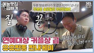 화려한싱글, 짠희와 석드래곤 [예능맛집X곱빼기/미운우리새끼]
