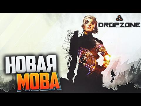 видео: dropzone - НОВАЯ moba