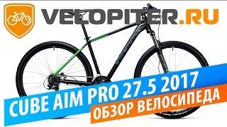 Обзор велосипеда Cube AIM PRO 27.5 2017(Обзор велосипеда Cube AIM PRO 27.5 2017 подробнее http://www.velopiter.ru/view/velo/13046.htm Какие особенности данной модели горного..., 2017-03-09T10:44:00.000Z)