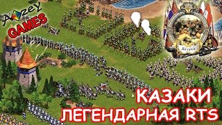 ИГРОВОЙ OLDSCHOOL - Легендарная RTS Казаки