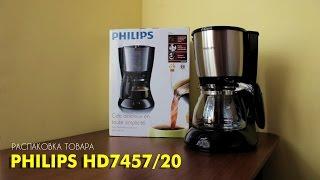 распаковка кофеварки PHILIPS HD7457/20 из Rozetka.com.ua