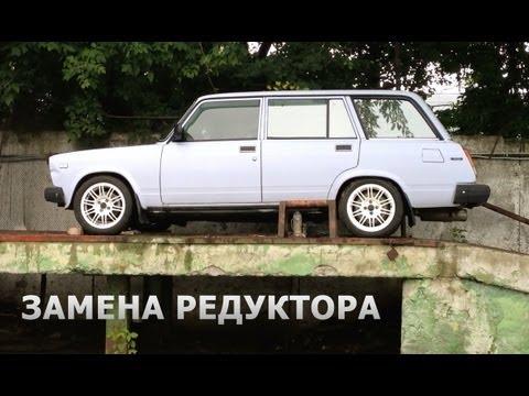 Замена редуктора ВАЗ на самоблок