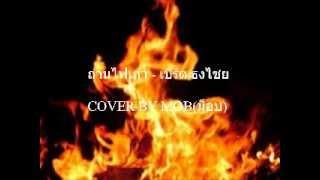 ถ่านไฟเก่า-เบิร์ด ธงไชย (Cover by mobz)