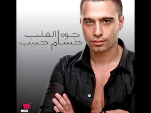 Hossam Habib - Wana Wayak / حسام حبيب - وأنا وياك