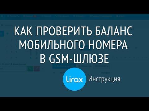Как проверить баланс мобильного номера в GSM-шлюзе