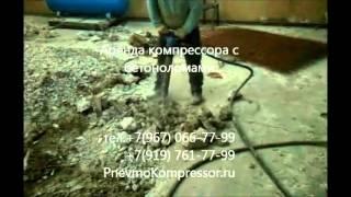Аренда компрессора в Москве и Московской области(, 2016-03-22T20:03:37.000Z)