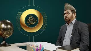 Dars du Ramadan n°9 l'importance du (zikr) l'adoration et la Glorification