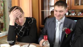 Свадьба шутка постановка Сарапул 4.04.2014 фото и видео Виктор Татаркин