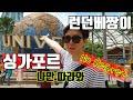 ENG)🇰🇷 ️🇦🇺 싱가포르 마지막 날  데이트  헤어지기 Singapore date Vlog ...