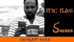 Ethiopia Sheger Fm Sheger Shelf Read By Andualem Tesfaye በአንዷለም ተስፋዬ/ ሸገር ሼልፍ