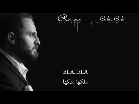 "RAMI ADAM ""  ELA ELA "" NEW 2017"
