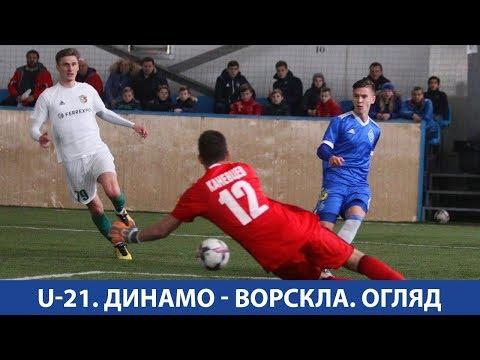 U-21. ДИНАМО Київ - ВОРСКЛА Полтава 4:0. ОГЛЯД МАТЧУ