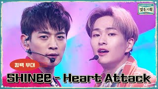 샤이니(SHINee) - Heart Attack 💘 #샤이니의스타트업-빛돌기획 | SHINee Inc. EP.1 | tvN 210224 방송
