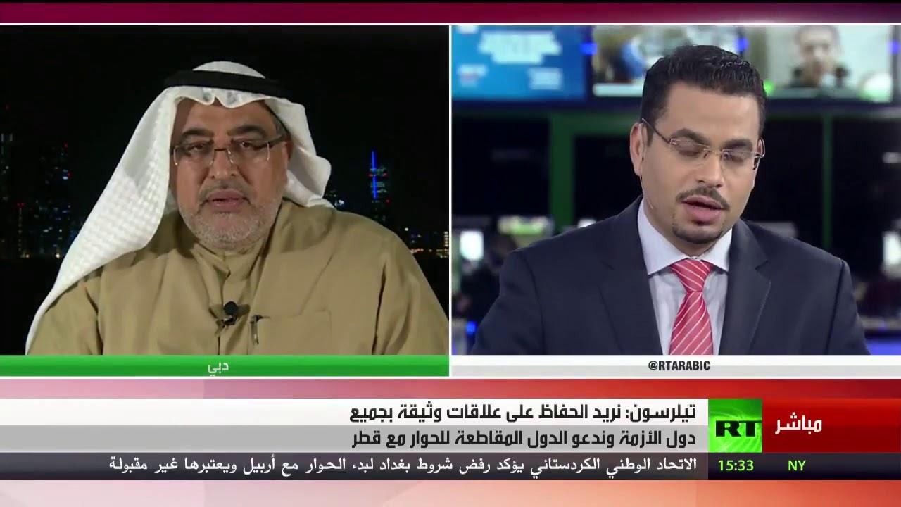 الكاتب الإماراتي أحمد إبراهيم الآن على قناة روسيا اليوم حول زيارة ريكس تليرسون للمنطقة قطروالخليج