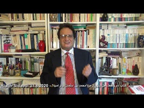 222# أسرار صادمة ومذهلة عن محمد بن سلمان ينشرها كتاب الدم والنفط، فهل ينهي زمن ترامب ومبس