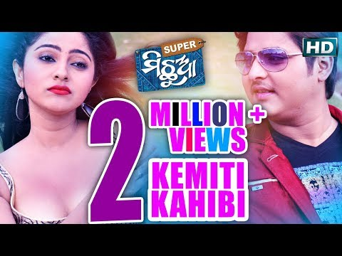 KEMITI KAHIBI | Romantic Film Song I SUPER MICHHUA I Sarthak Music | Sidharth TV