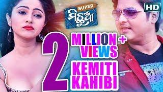KEMITI KAHIBI | Romantic Film Song I SUPER MICHHUA I  Sidharth TV