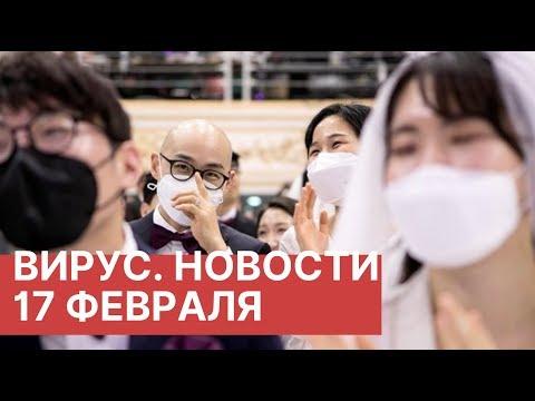 Коронавирус. Новости сегодня (17.02.2020). Новости Китая 17 февраля. Новости о вирусе в Китае