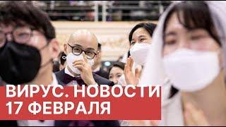 Коронавирус Новости сегодня 17 02 2020 Новости Китая 17 февраля Новости о вирусе в Китае