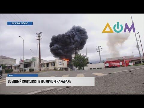Нагорный Карабах: Азербайджан назвал условие