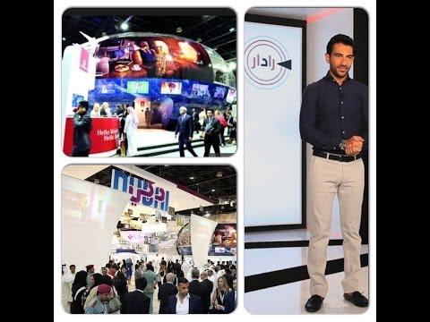 DMTV - رادار - سوق السفر العربي يجمع العالم في دبي