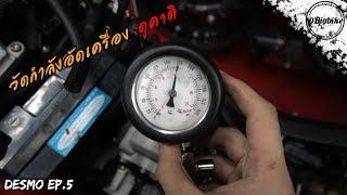วัดกำลังอัดเครื่อง Ducati | Desmo ep.5