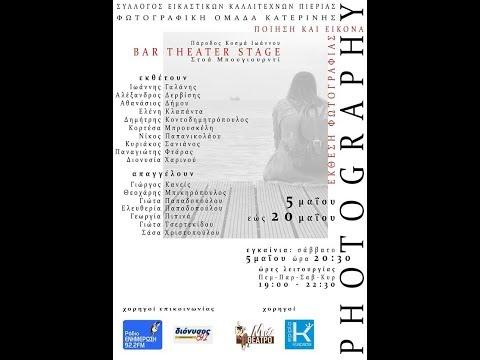 Bar Theater Stage - Φωτογραφική Ομάδα Κατερίνης Του Συλλόγου Εικαστικών Καλλιτεχνών Πιερίας