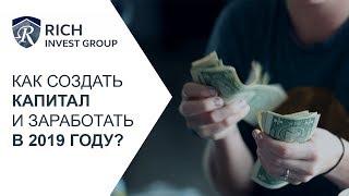 инвестиции 2019. Как создать капитал и надежный инвестиционный портфель и заработать в 2019 году?