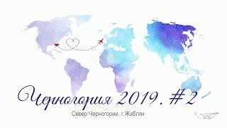 Черногория 2019 2 Жабляк