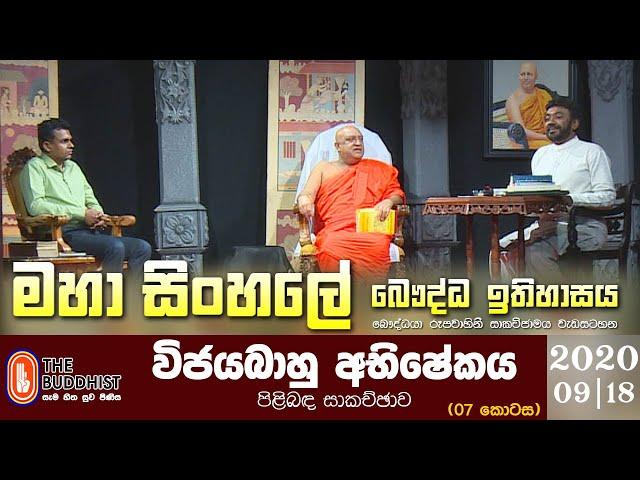 Maha Sinhale Bauddha Ithihasaya | 2020-09-18 | මහා සිංහලේ බෞද්ධ ඉතිහාසය
