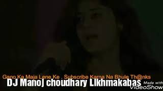 (No Voice Tag) Khuda ko Dikh Rha Hoga DJ Manoj choudhary Likhmakabas 9928918904