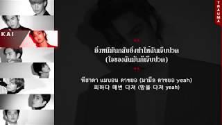 THAISUB︱EXO Trauma