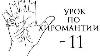 11. Урок по хиромантии. Браки на руке, линии любви.