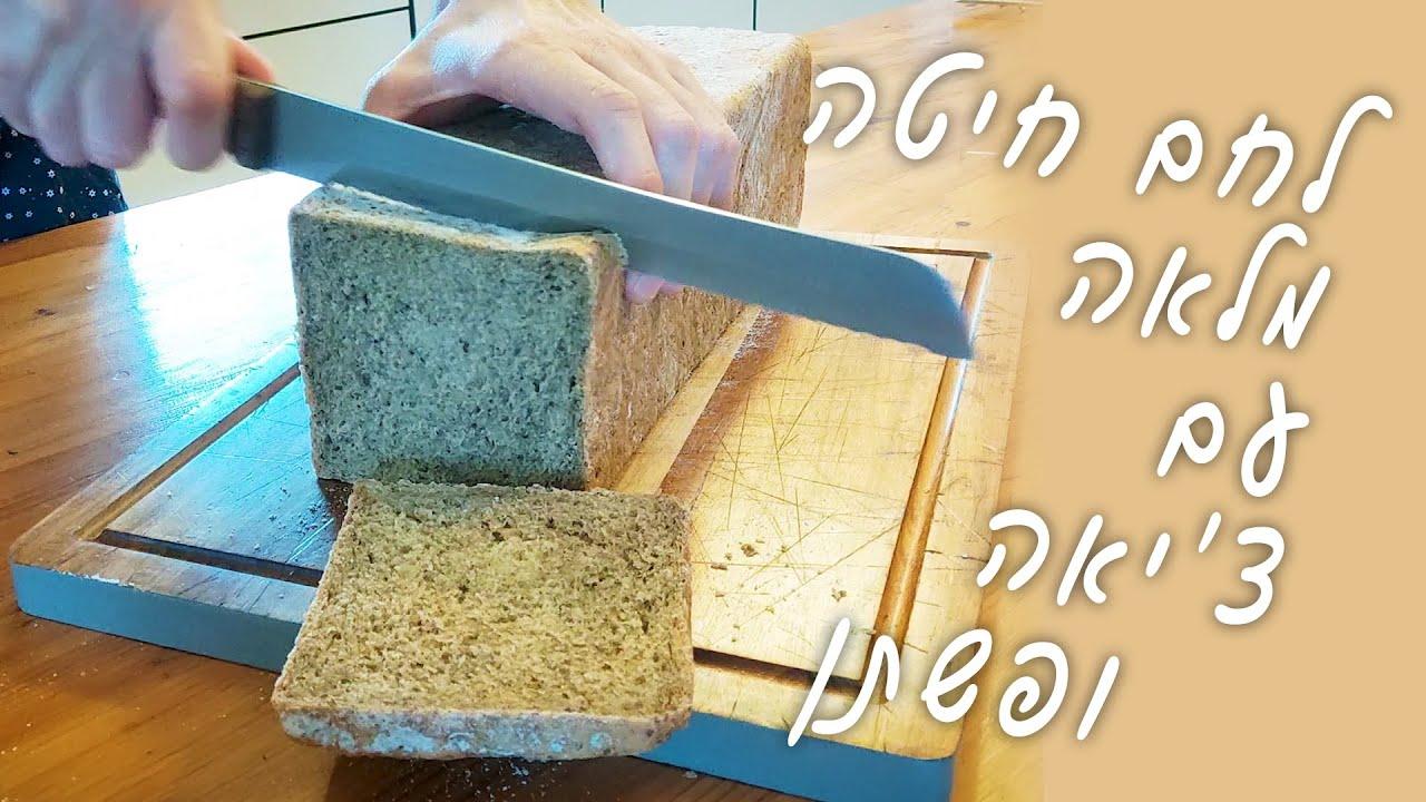 לחם חיטה מלאה עם גרעיני צ'יאה ופשתן