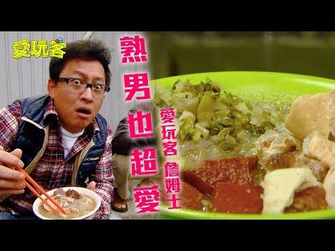 【台中】熟男聚集地!!蹲路邊也要吃~九歲吃到現在的好味道~【愛玩客 詹姆士】20120313 #23